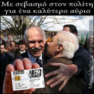παπανδρέου μεσοπρόθεσμο εφαρμοστικός νόμος κάρτα πολίτη massmedia-gr