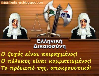 ελληνική δικαιοσύνη massmedia-gr