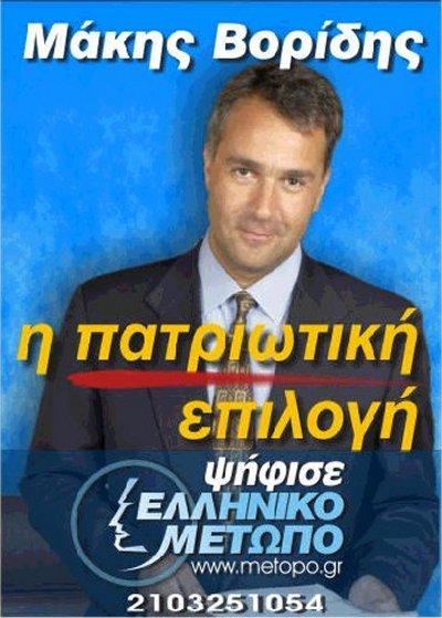 Αποτέλεσμα εικόνας για βοριδης ελληνικο μετωπο