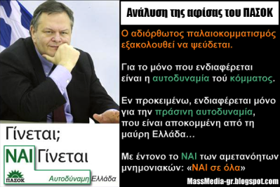 ΠΑΣΟΚ αφίσα αυτοδύναμη Ελλάδα Βαγγέλης Βενιζέλος εκλογές massmedia-gr