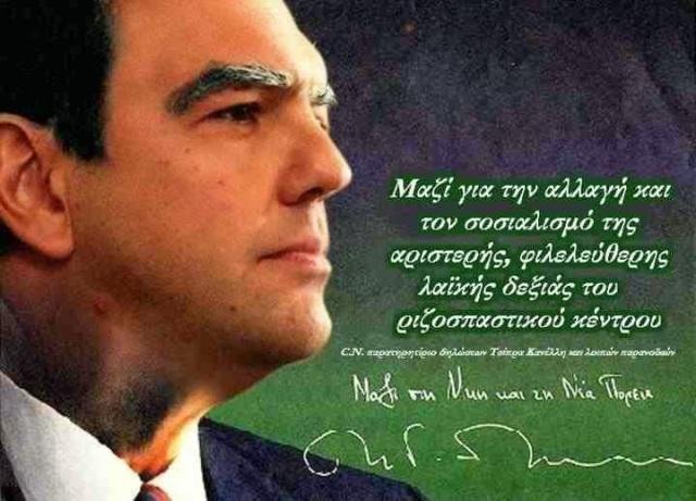 Πασοκόσποροι  E8571-tsipras_fb