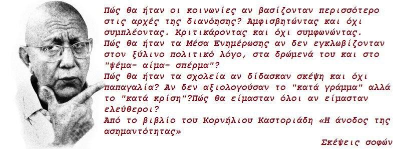 καστοριαδης