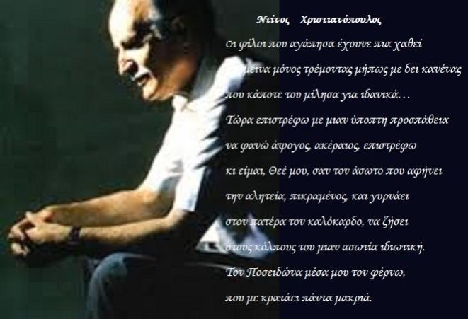 χριστιανόπουλος - Αντίγραφο - Αντίγραφο (3) - Αντίγραφο