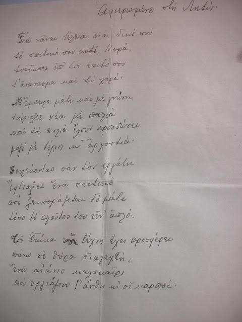 poiima Myrtiotissas