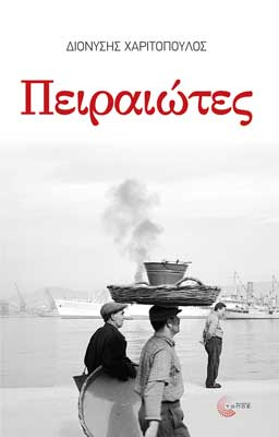 PEIRAIOTES-COVER_400