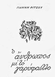 Ritsos-garyfallo